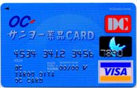 サンヨー薬品カードのイメージ