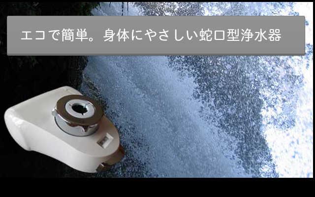 浄水器トップ